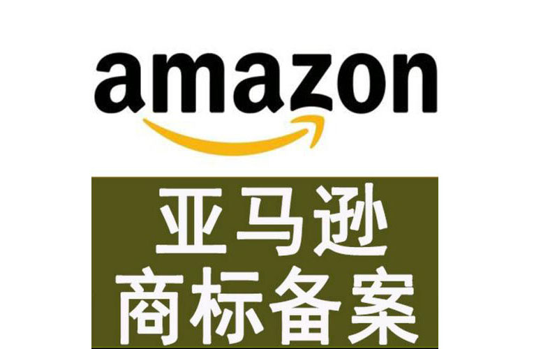 同行恶意篡改主图防不胜防,注册国际商标申请亚马逊品牌备案来对抗